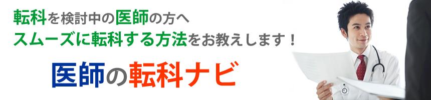 医師の転科ナビ【※スムーズに転科する方法】